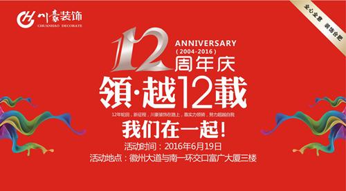 川豪装饰 12周年庆