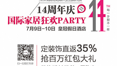 山水装饰14周年庆 国际家居狂欢party