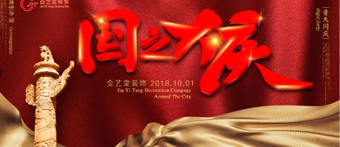 金艺堂:和你一起庆祝十一国庆节