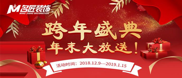名匠装饰:跨年盛典,年末大放送!