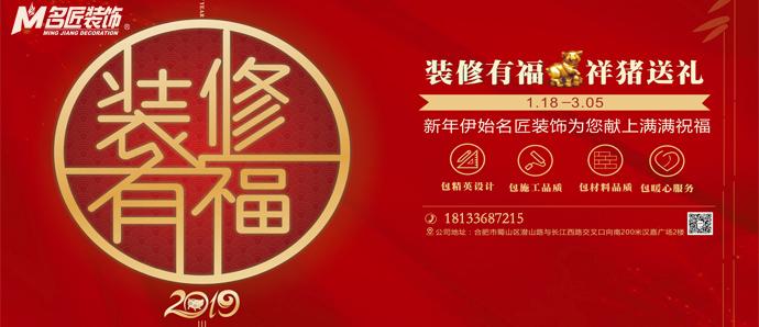 名匠装饰:2019年金猪福袋