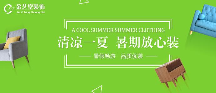 金艺堂:清凉一夏,暑期放心装