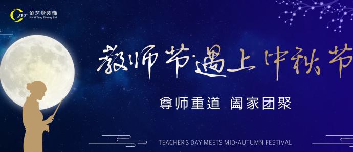 金艺堂:当教师节遇上中秋节,装修打折!